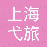 上海弋旅旅游信息咨询有限公司
