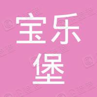 广东宝乐堡儿童用品有限公司