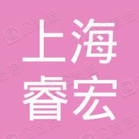 上海睿宏商务咨询事务所(有限合伙)