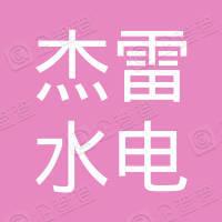 上海杰雷水电安装工程有限公司