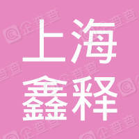 上海鑫释印刷科技有限公司