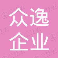 上海众逸企业管理咨询有限公司