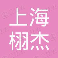 上海栩杰建筑装饰工程有限公司