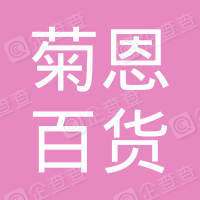 上海菊恩百货经营部