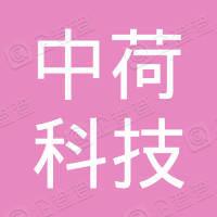 中荷(上海)科技有限公司