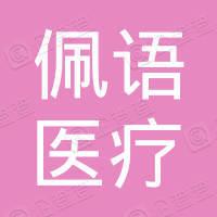 上海佩语医疗科技有限公司