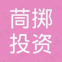 上海茼掷投资管理有限公司