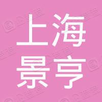 上海景亨商务咨询管理有限公司