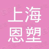 上海恩塑新材料有限公司