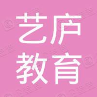 上海艺庐教育科技有限公司
