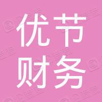 优节财务咨询(上海)有限公司