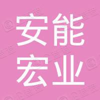 上海安能宏业工程建设集团有限公司
