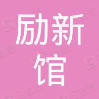 上海励新馆信息技术有限公司