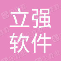 上海立强软件有限公司