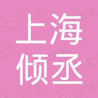 上海倾丞商务咨询中心(有限合伙)