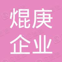 上海焜庚企业管理中心