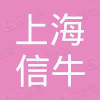 上海信牛互联网信息技术有限公司