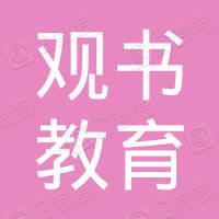 观书(上海)教育科技有限公司