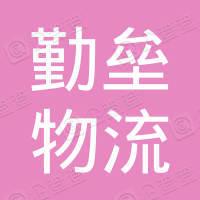 上海勤垒物流有限公司