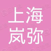 上海岚弥企业管理有限公司