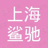 上海鲨驰纺织科技有限公司
