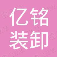 上海亿铭装卸服务中心