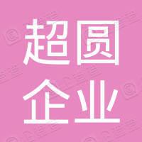上海超圆企业服务事务所