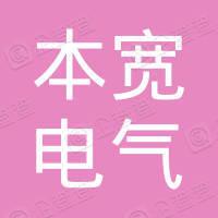 上海本宽电气有限公司