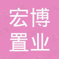 重庆宏博置业(集团)有限公司
