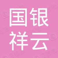北京国银祥云企业管理中心(有限合伙)