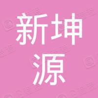 吉林省新坤源经贸有限公司