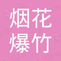 重庆市烟花爆竹(集团)有限公司