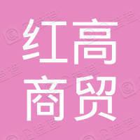 北京红高商贸有限公司
