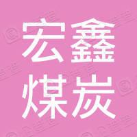 威宁县金钟镇宏鑫煤炭破碎店