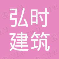 重庆弘时建筑工程有限公司