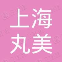 上海丸美化妆品有限公司