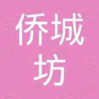 侨城坊(深圳)科技有限公司