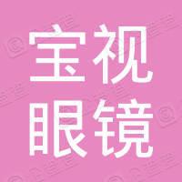 宝视(上海)眼镜有限公司