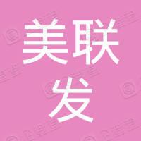 深圳市美联发科技有限公司