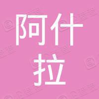 阿什拉(北京)鞋业有限公司