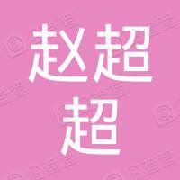 济源市赵超超企业营销策划有限公司