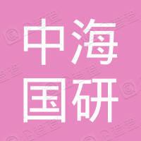 北京中海国研教育科技有限公司