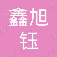 深圳市鑫旭钰贸易有限公司
