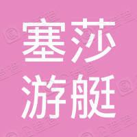 塞莎游艇(深圳)有限公司