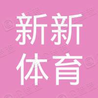 青岛新新体育用品有限公司