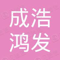 三亚成浩鸿发餐饮服务管理有限公司