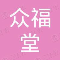 南昌众福堂健康管理有限公司