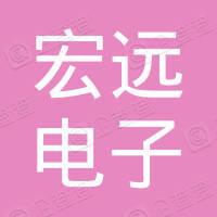 扬州宏远电子股份有限公司
