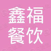 黔西县鑫福餐饮服务有限责任公司