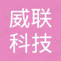 浙江威联科技教育交流中心有限公司